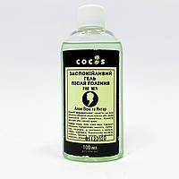 Успокаивающий гель после бритья Cocos 100 мл