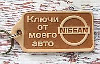 Брелок Nissan Ниссан автобрелок, фото 1