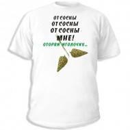 Молодёжная футболка с приколом, надпись Отсосны мне