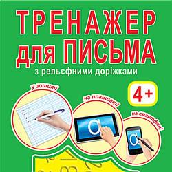 Тренажер для письма з рельєфними доріжками (мова українська)