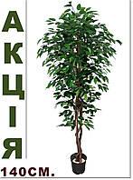 Дерево искусственное Фикус Бенджамина 140см