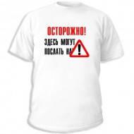Прикольные футболки с нанесением надписей, Осторожно здесь могут послать