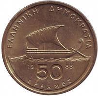 Гомер. Антична вітрильна човен. Монета 50 драхм. 1988,90 рік, Греція. (Г)