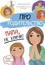Книга Про батьківство. Мама, не кричи! Автор - Анджей Сапковський (АСТ)