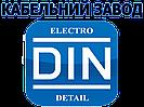 """КИЕВСКИЙ КАБЕЛЬНЫЙ ЗАВОД """"ДИН ЭЛЕКТРО"""""""