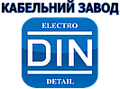 """КИЇВСЬКИЙ КАБЕЛЬНИЙ ЗАВОД """" ДІН ЕЛЕКТРО """""""