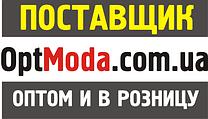 """Интернет-магазин """"ОПТ МОДА"""" optmoda.com.ua"""