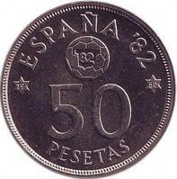Чемпионат мира по футболу 1982. Монета 50 песет. 1980 год, Испания.. (Г)