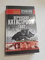 Керченская катастрофа 1942 В.Абрамов