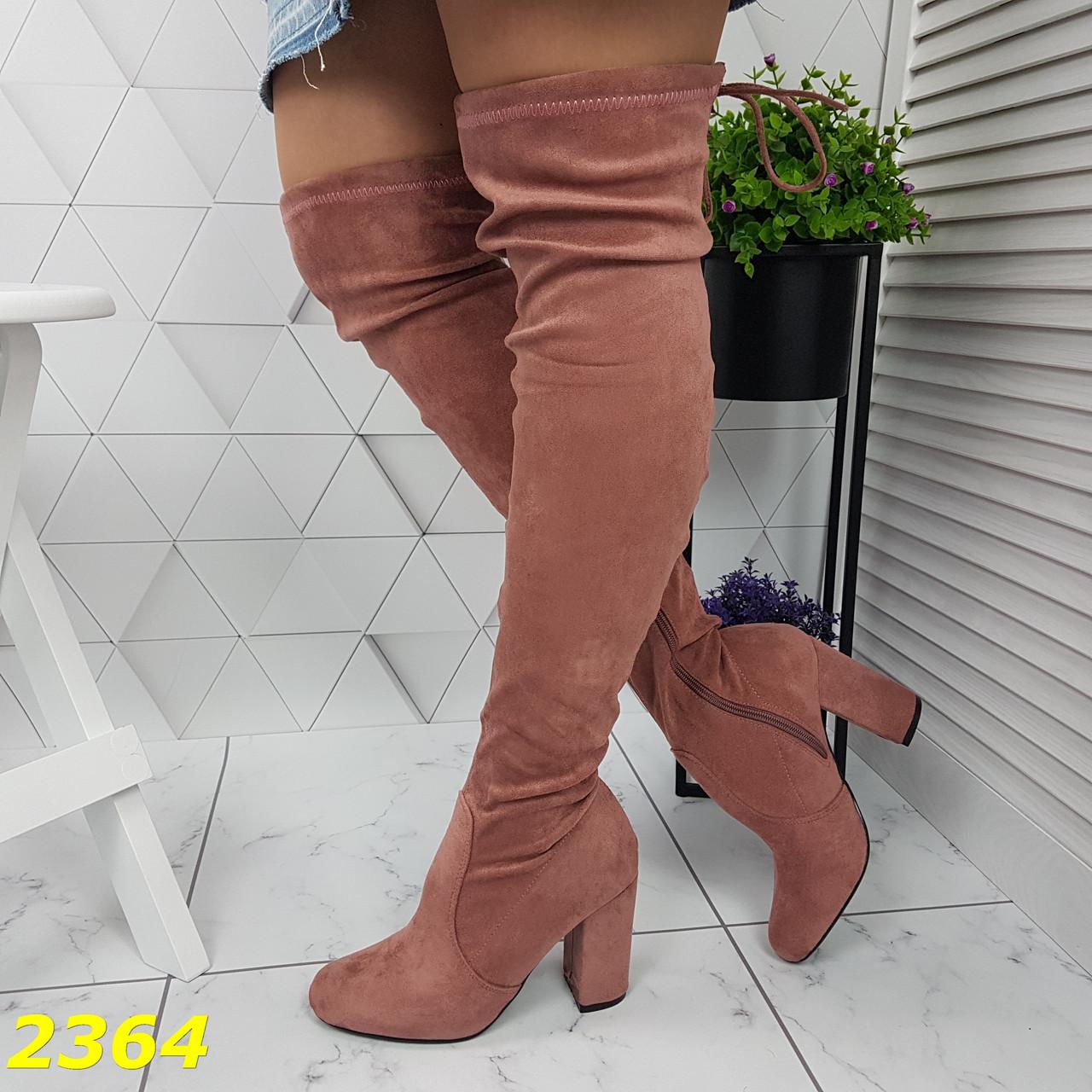 Ботфорти чоботи панчохи демисезон пудрові замшеві на широкому зручному каблуці
