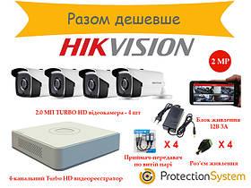 Комплект видеонаблюдение HikKit06 THD 4cam 2MP