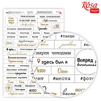 Папір дизайнерський односторонній Слова. Фрази. Подорожі зростав.мова 21х29,7 см 250 г/м2 ROSA TALENT