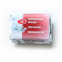 Фарба акварельна КЮВЕТА 2,5 мл Червона Венеціанська ЗХК