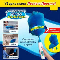 Электрическая щетка для уборки пыли Hurricane Spin Duster ART-0005