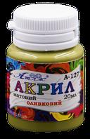 Фарба акрилова Оливкова 20мл Атлас (12)