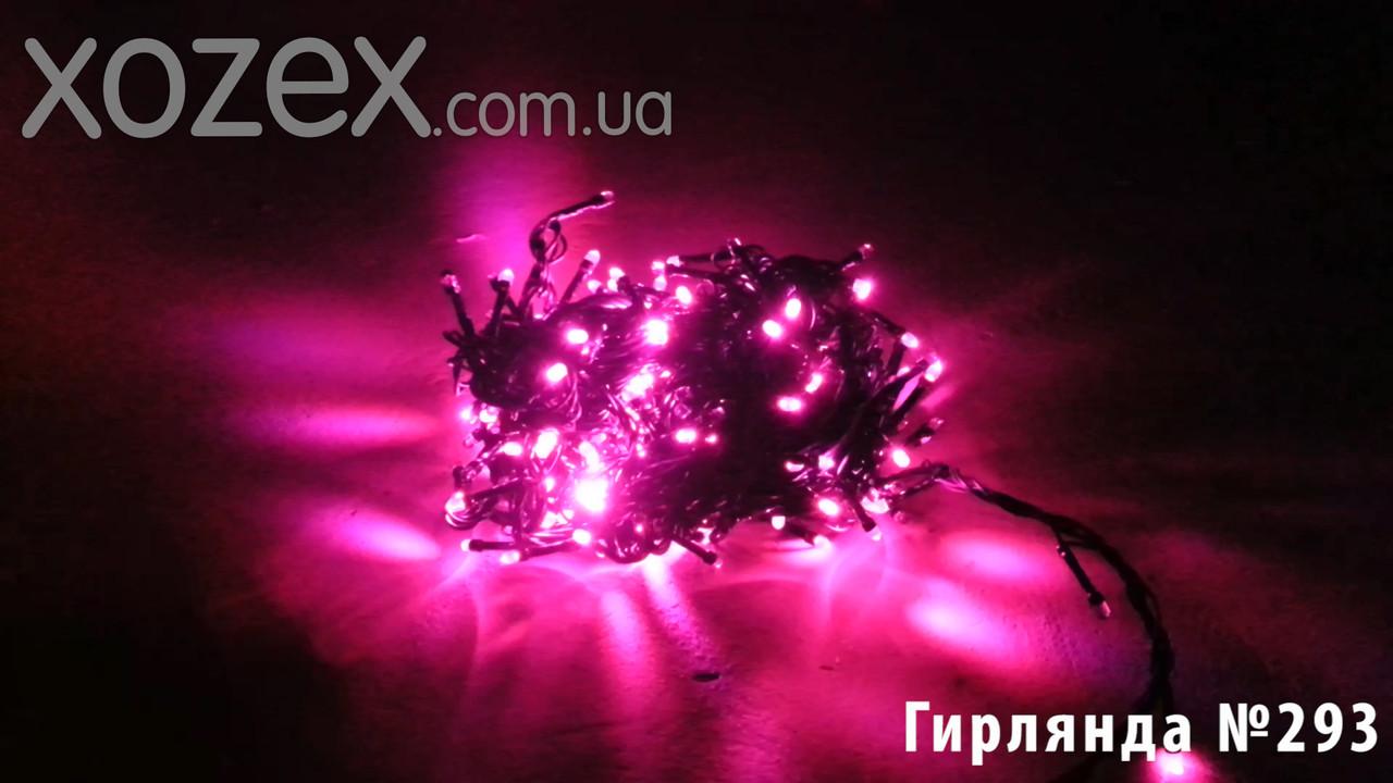 ВУЛИЧНА Лінзова LED гірлянда 300 ламп Рожева чорний дріт №293