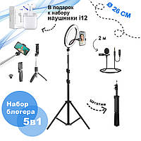 Набор блогера 5 в 1 Кольцевая светодиодная лампа 26 см Штатив 2м Петличка Селфи трипод с Блютуз наушники