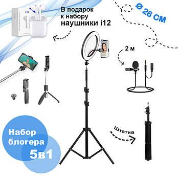 Набор блогера 5 в 1 Кольцевая светодиодная лампа 26 см Штатив 2м Петличка Селфи трипод с Блютуз наушники пульт