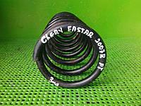 Пружина задняя для Chery Eastar  1шт., фото 1