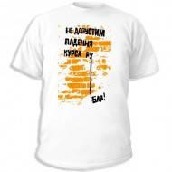 Прикольные летние футболки с надписями, Футболка: «Не допустим падение курса рубля»