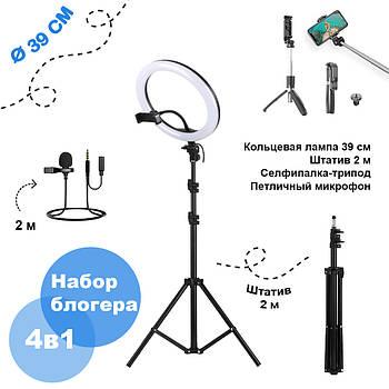 Набор блогера 4в1 Кольцевая LED лампа 39 см Штатив Петличный микрофон Селфи-палка Bluetooth пульт фото видео