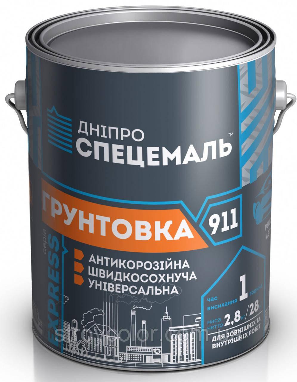 Грунт Серый антикоррозийный EXPRESS 911 Дніпроспецемаль 2,8кг (Алкидная грунтовка для авто)