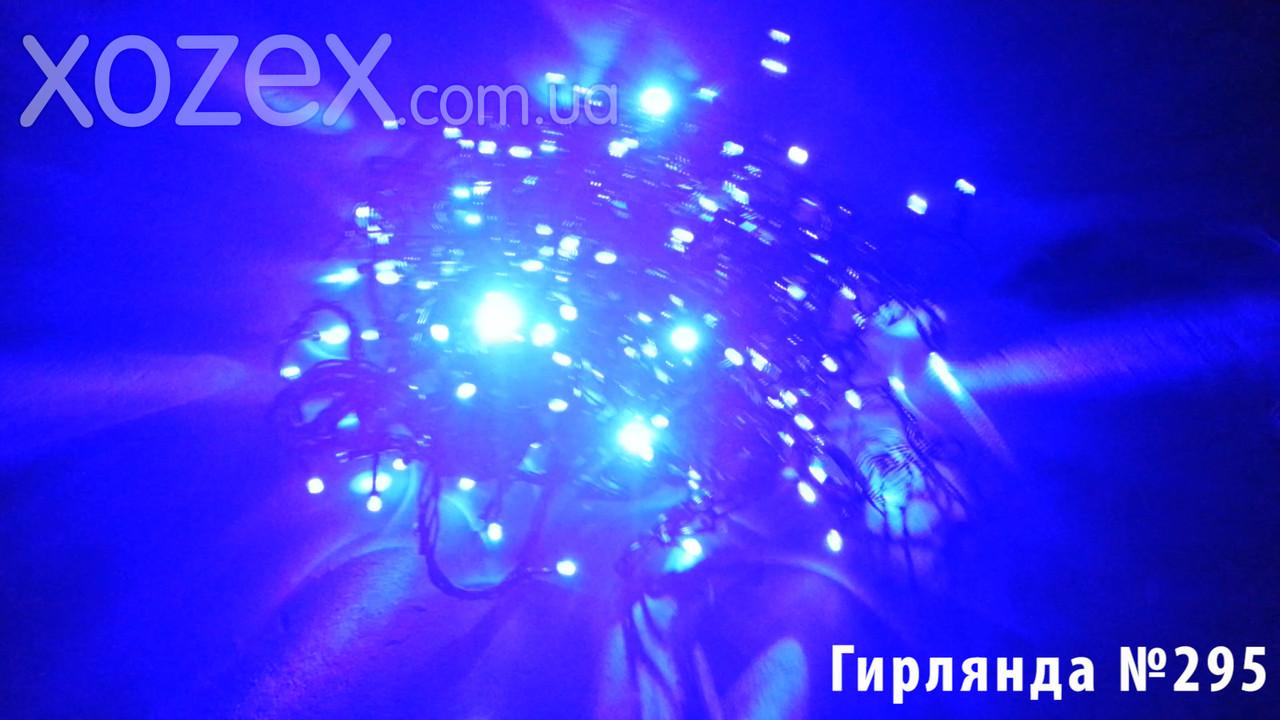 УЛИЧНАЯ Линзовая LED гирлянда 300 ламп Синяя чёрный провод №295