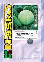 Капуста Колобок F1 1000 сем. Nasko
