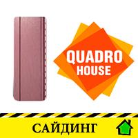"""Вертикальный сайдинг """"QuadroHouse"""""""