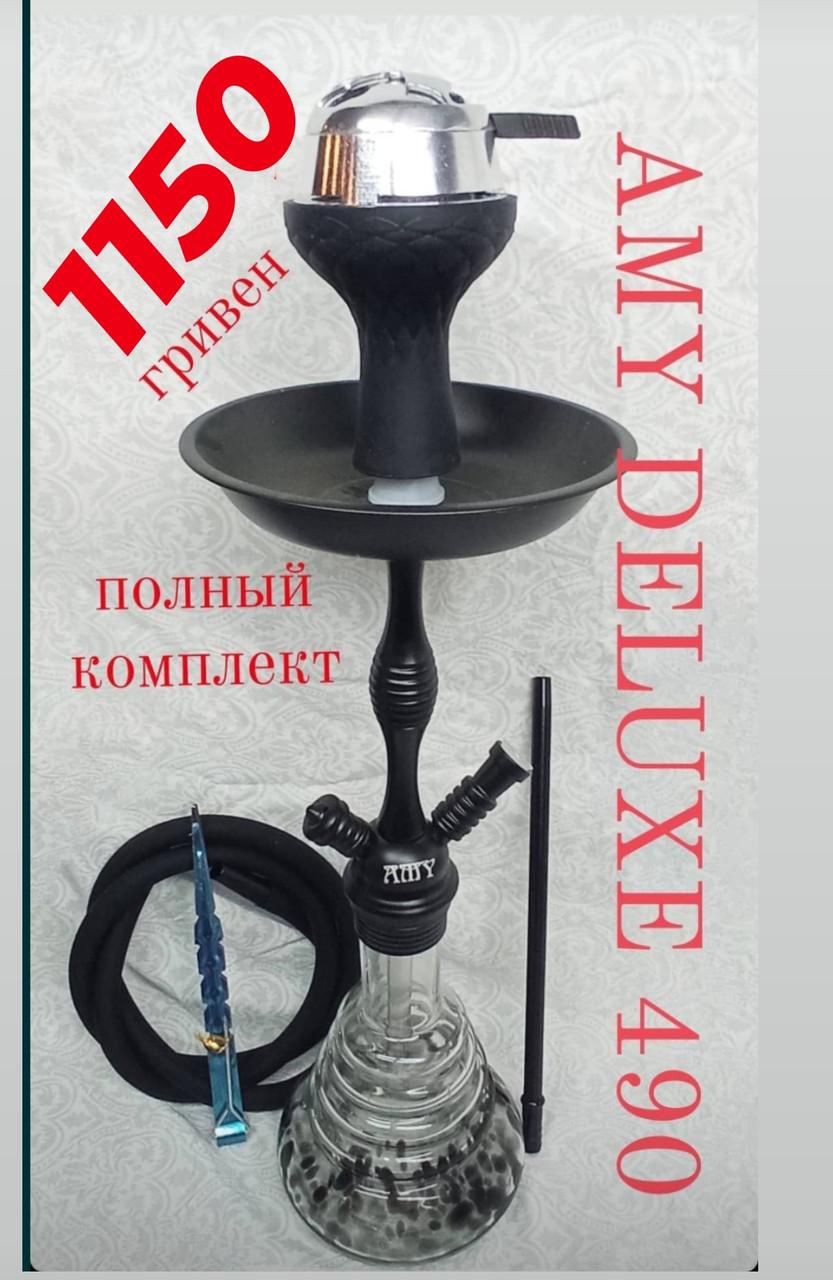 Распродажа ! Кальян  AMY Deluxe  490  new