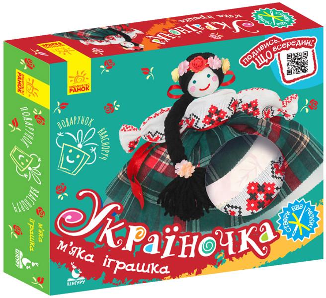 Кенгуру Подарок своими руками Кукла - мягкая игрушка Украиночка КН1220001У