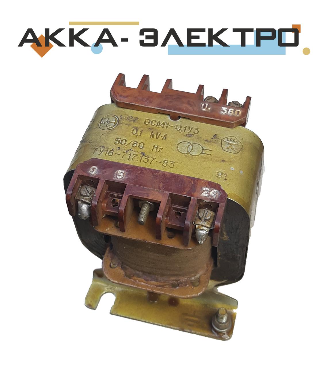 Понижуючий трансформатор ОСМ-0,1 380/24 (100Вт)