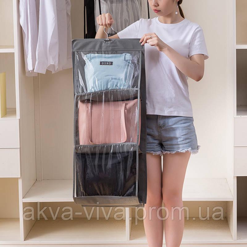 Органайзер для хранения сумочек, косметичек, органайзеров (ОД-145)
