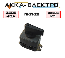 Переключатель кулачковый ПКП-25-11-4 у3 кл.2