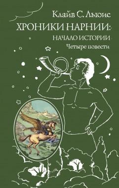 Хроники Нарнии  Начало истории  Четыре повести Льюис К С