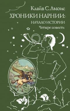 Хроники Нарнии  Начало истории  Четыре повести Льюис К С, фото 2