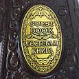 Гостьова книга в шкіряній палітурці з художнім тисненням, фото 5