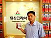 Настойку женьшеня, Корея