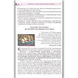 Підручник Література 11 клас Авт: Ісаєва Е. Клименко Ж. Мельник А. Вид: Сиция, фото 3