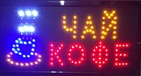 Светодиодная LED вывеска - табло для кафе Чай - Кофе размер 48х25см, RGB, от сети, 1,3м, 5-8W, вывеска Чай -