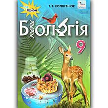 Підручник Біологія 9 клас Авт: Коршевнюк Т. Вид: Оріон