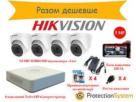 Комплект видеонаблюдения HikKit08 THD 4cam 5MP