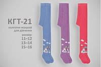 Колготы махровые для девочки КГТ21 тм Бемби