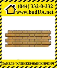 Фасадна панель «Клінкерна цегла»