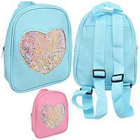 Детский рюкзак для маленьких модниц Серце с блестяшками, 24х20х7см, разные цвета, рюкзак, детский рюкзак