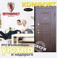 Входные двери Портала комплектации Комфорт