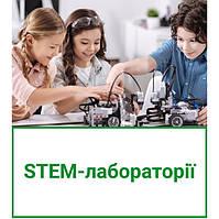 STEM-освіта