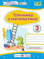 Математика 3 кл Тренажер ( Заїка)