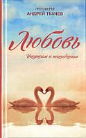 Любовь. Ищущим и нашедшим (А.Ткачев)