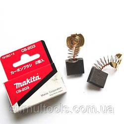 Угольные щетки Makita CB-203 оригинал